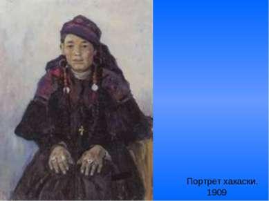 Портрет хакаски. 1909