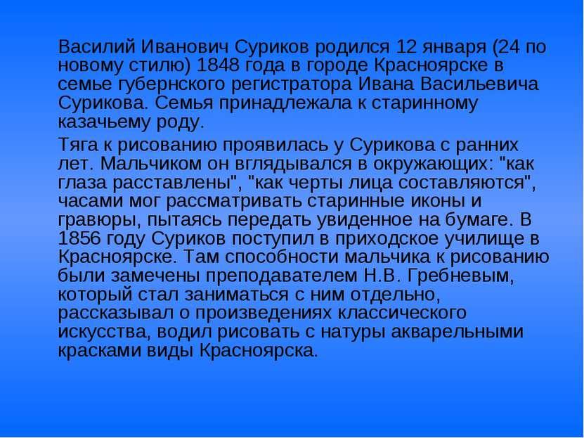 Василий Иванович Суриков родился 12 января (24 по новому стилю) 1848 года в г...