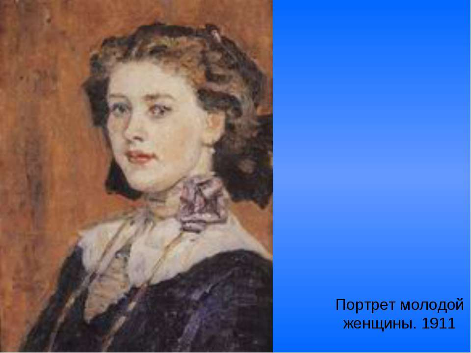 Портрет молодой женщины. 1911