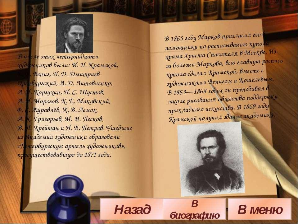 Передвижничество Иван Николаевич Крамской. Портрет художника Шишкина. (1880, ...