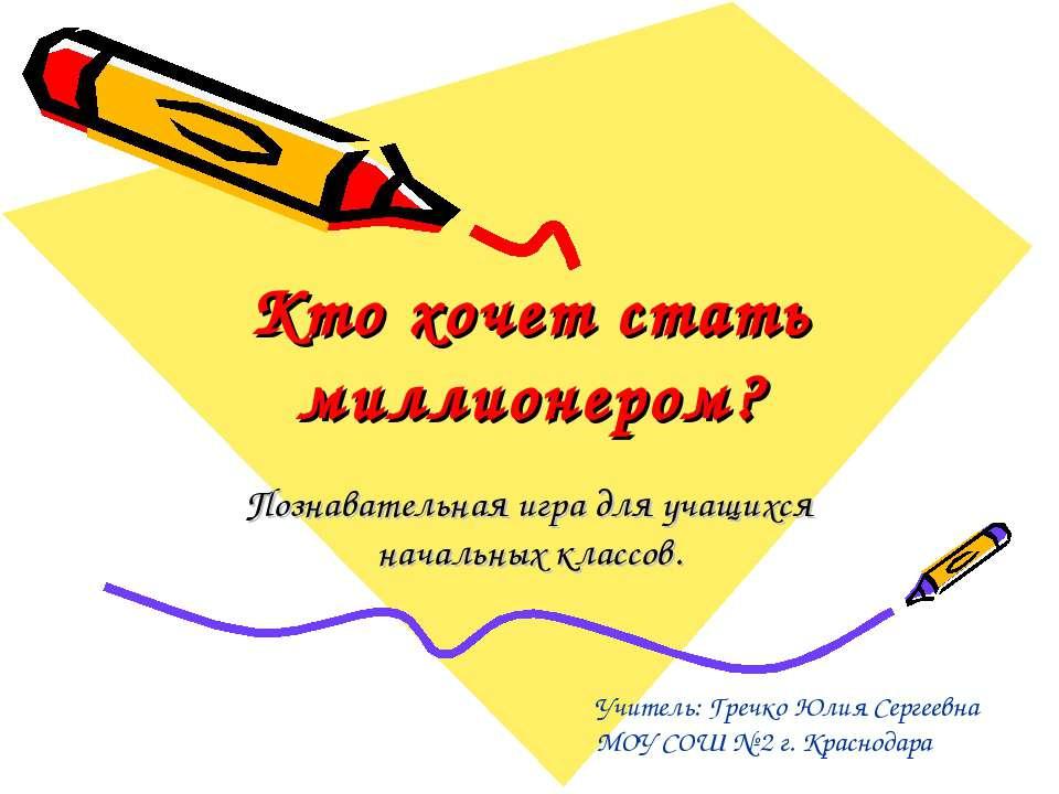 Кто хочет стать миллионером? Познавательная игра для учащихся начальных класс...