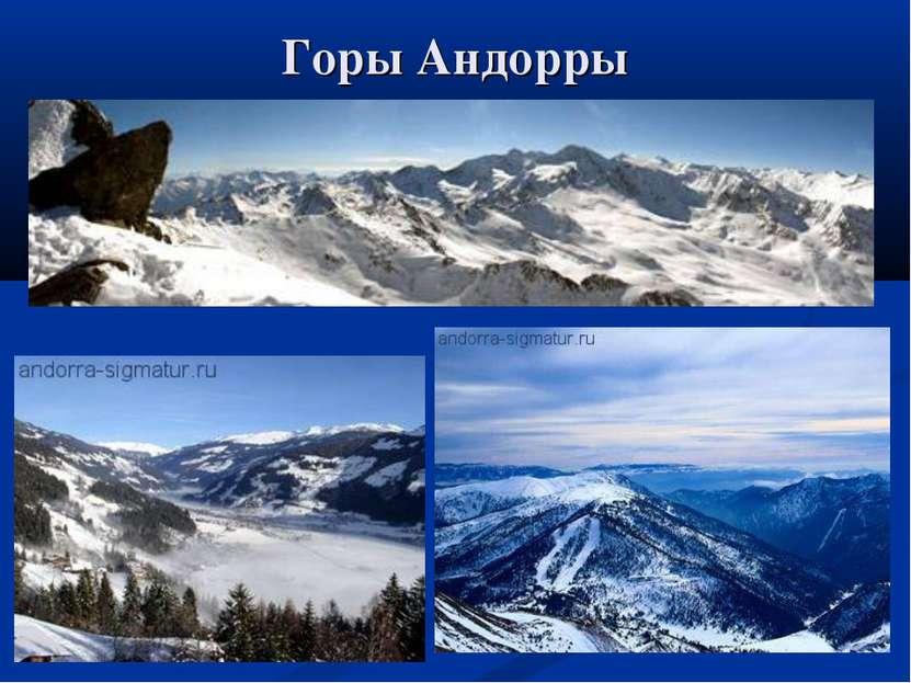 Горы Андорры