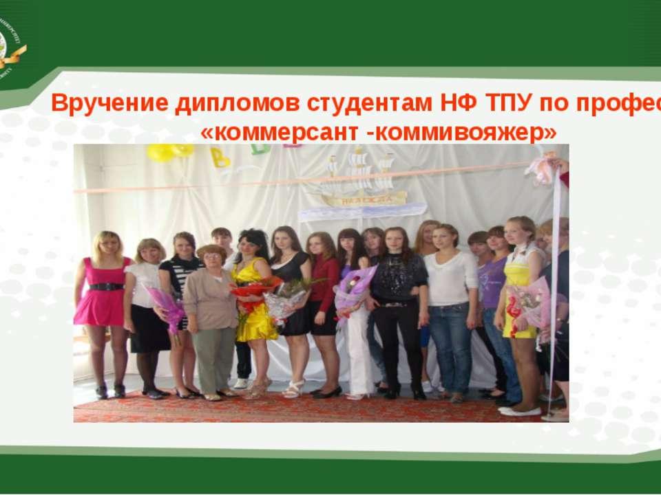 * Вручение дипломов студентам НФ ТПУ по профессии «коммерсант -коммивояжер»