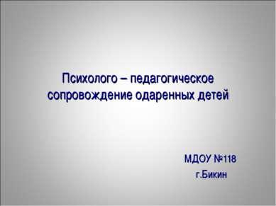 Психолого – педагогическое сопровождение одаренных детей МДОУ №118 г.Бикин