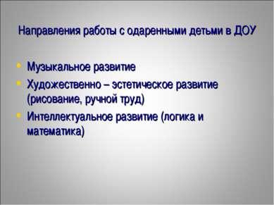 Направления работы с одаренными детьми в ДОУ Музыкальное развитие Художествен...
