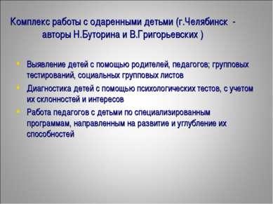 Комплекс работы с одаренными детьми (г.Челябинск - авторы Н.Буторина и В.Григ...