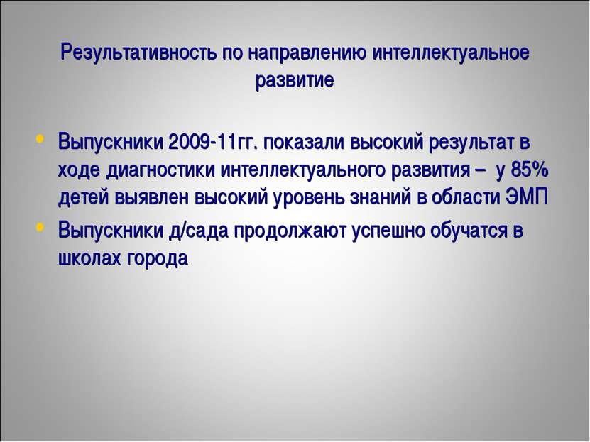 Результативность по направлению интеллектуальное развитие Выпускники 2009-11г...