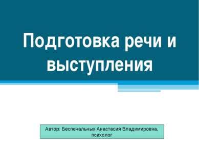 Подготовка речи и выступления Автор: Беспечальных Анастасия Владимировна, пси...