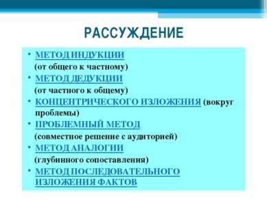 РАССУЖДЕНИЕ МЕТОД ИНДУКЦИИ (от общего к частному) МЕТОД ДЕДУКЦИИ (от частного...