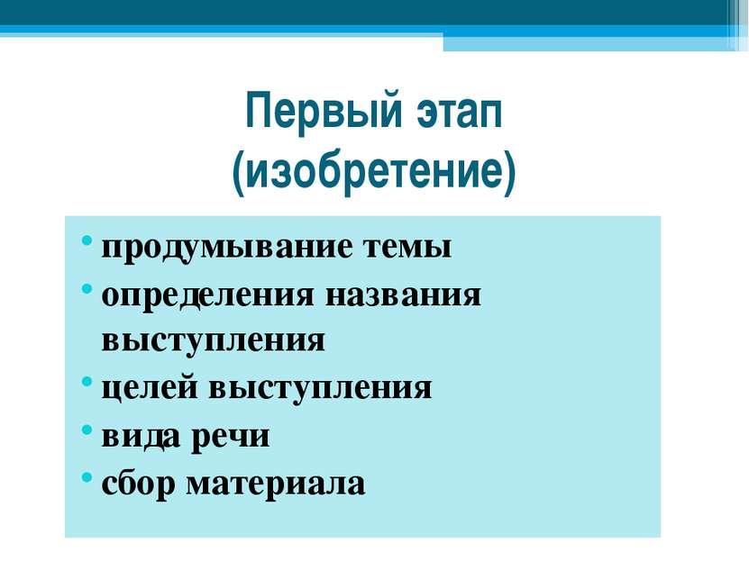 Первый этап (изобретение) продумывание темы определения названия выступления ...