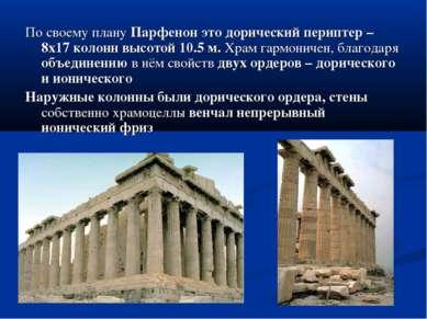 По своему плану Парфенон это дорический периптер – 8х17 колонн высотой 10.5 м...
