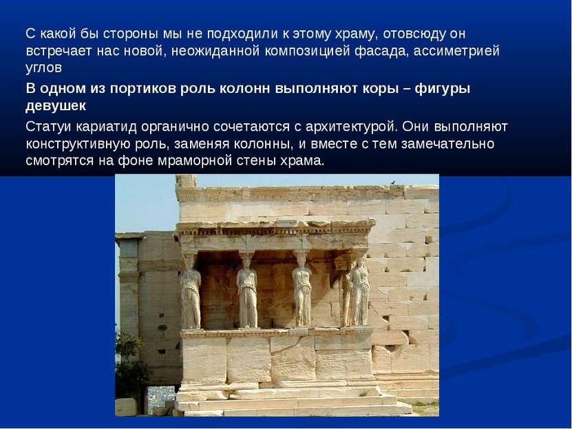 С какой бы стороны мы не подходили к этому храму, отовсюду он встречает нас н...