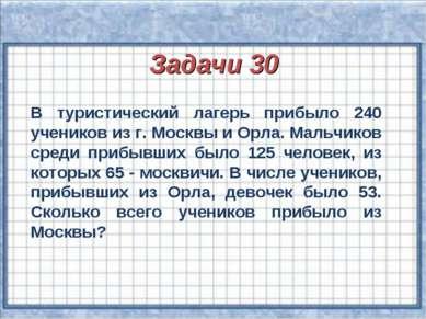 Задачи 30 В туристический лагерь прибыло 240 учеников из г. Москвы и Орла. Ма...
