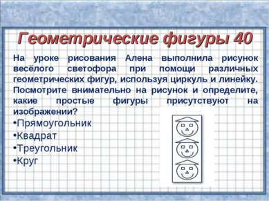 Геометрические фигуры 40 Геометрические фигуры 40 На уроке рисования Алена вы...
