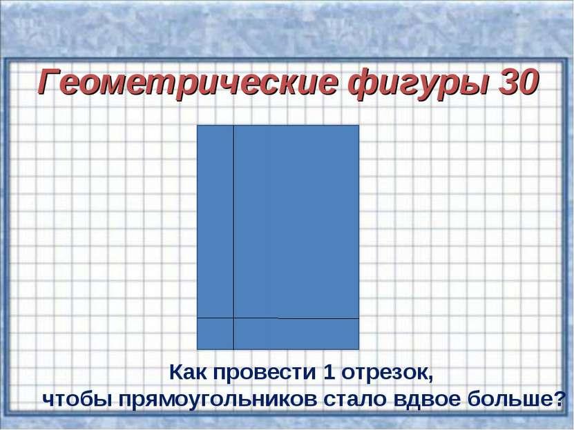 Геометрические фигуры 30 Как провести 1 отрезок, чтобы прямоугольников стало ...