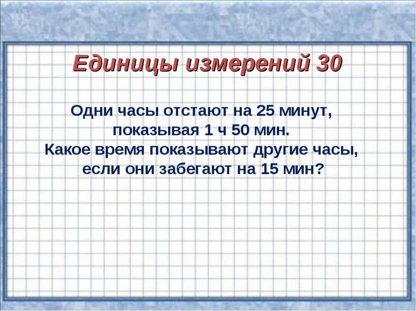 Единицы измерений 30 Одни часы отстают на 25 минут, показывая 1 ч 50 мин. Как...