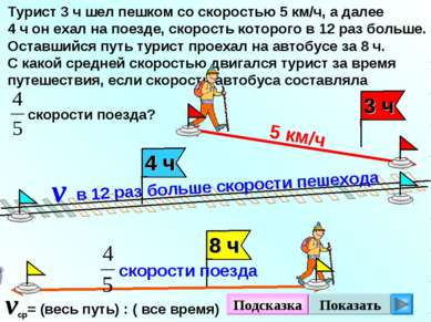 Турист 3 ч шел пешком со скоростью 5 км/ч, а далее 4 ч он ехал на поезде, ско...