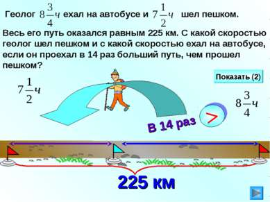 Геолог ехал на автобусе и шел пешком. Весь его путь оказался равным 225 км. С...