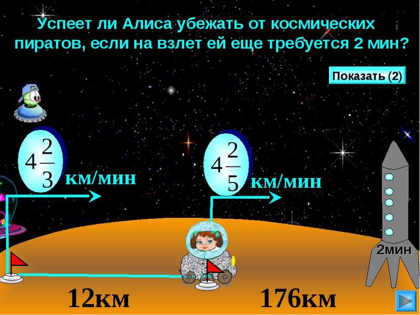 12км 176км Показать (2) Успеет ли Алиса убежать от космических пиратов, если ...
