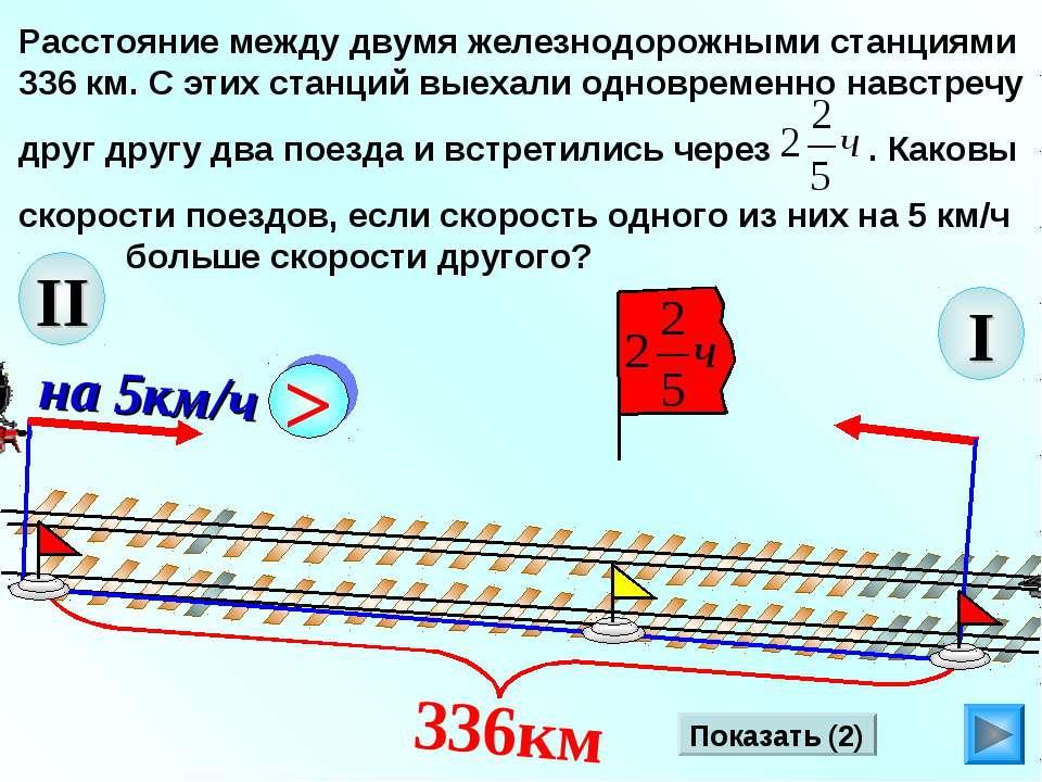 I Расстояние между двумя железнодорожными станциями 336 км. С этих станций вы...