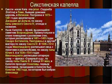 Сикстинская капелла Сиксти нская Капе лла (итал. Cappella Sistina) в Риме, бы...