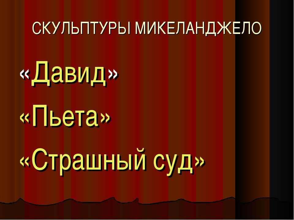 СКУЛЬПТУРЫ МИКЕЛАНДЖЕЛО «Давид» «Пьета » «Страшный суд»