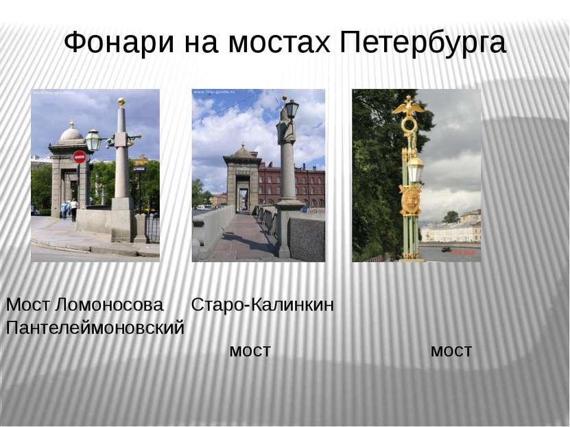 Фонари на мостах Петербурга Мост Ломоносова Старо-Калинкин Пантелеймоновский ...