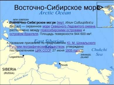 Восточно-Сибирское море Восто чно-Сиби рское мо ре (якут. Илин Сибиирдээҕи ба...