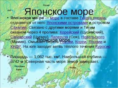 Японское море Япо нское мо ре — море в составе Тихого океана, отделяется от н...