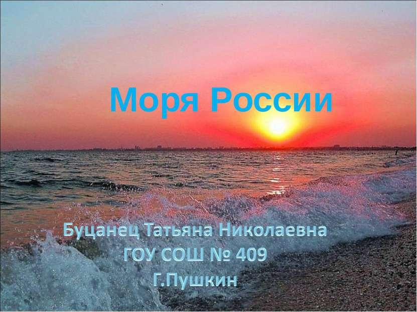 Моря России