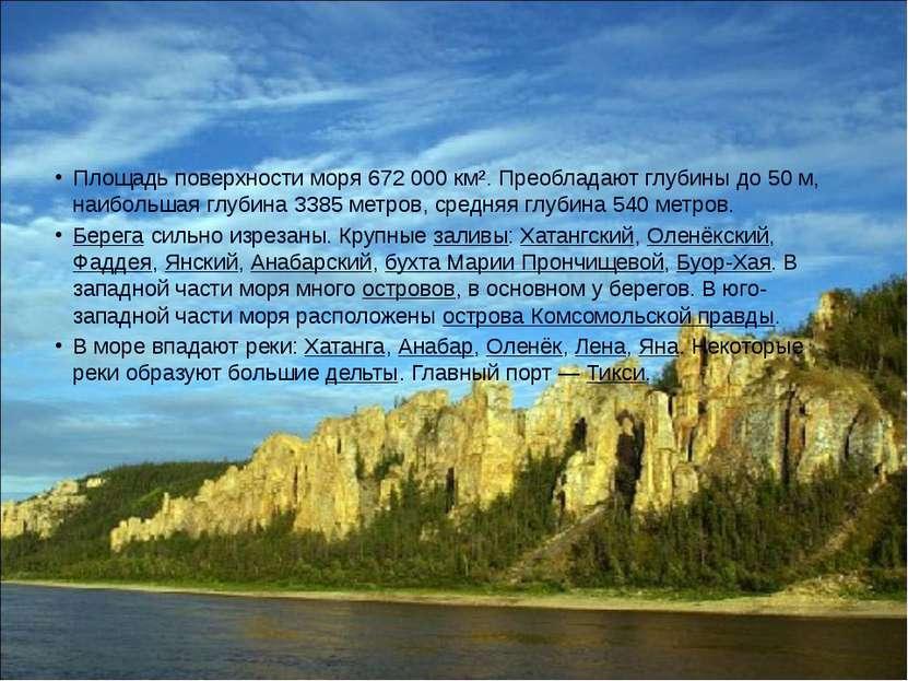Площадь поверхности моря 672 000 км². Преобладают глубины до 50м, наибольшая...