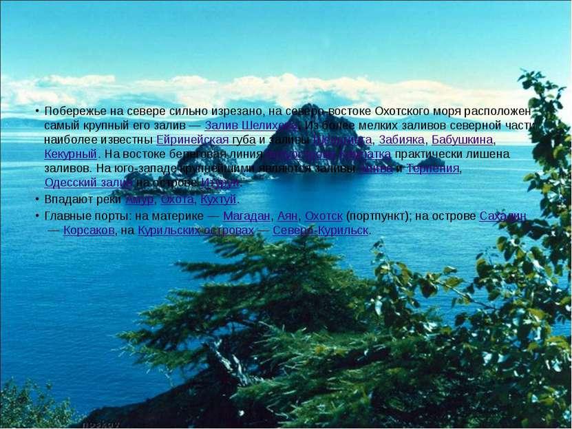 Побережье на севере сильно изрезано, на северо-востоке Охотского моря располо...