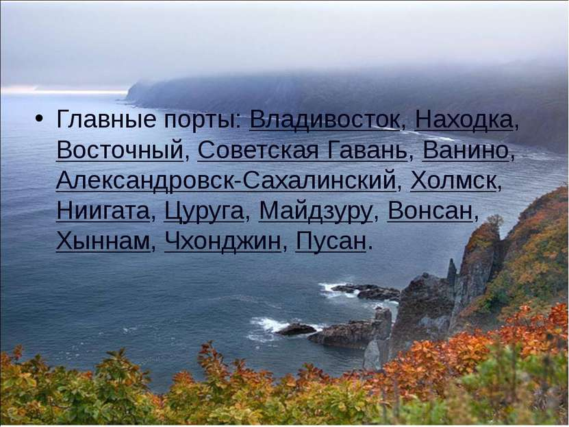 Главные порты: Владивосток, Находка, Восточный, Советская Гавань, Ванино, Але...