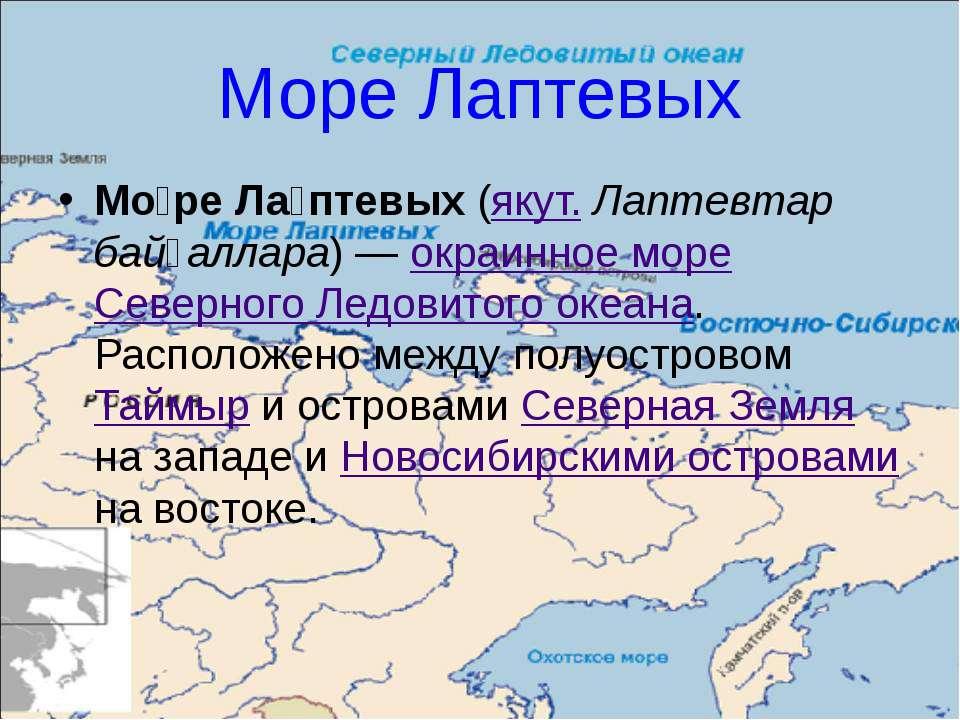Море Лаптевых Мо ре Ла птевых (якут. Лаптевтар байҕаллара)— окраинное море С...