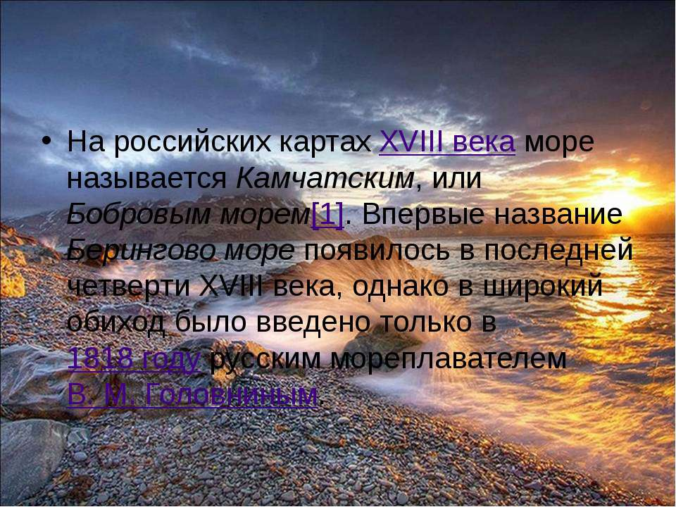 На российских картах XVIII века море называется Камчатским, или Бобровым море...