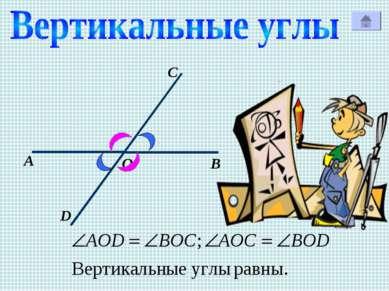 В А О C D