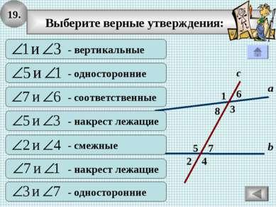 19. 2 1 4 с 7 3 8 6 5 а b Выберите верные утверждения: