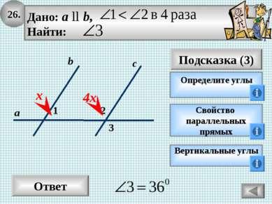 26. Ответ Подсказка (3) Определите углы 2 3 с а b 1 х Свойство параллельных п...