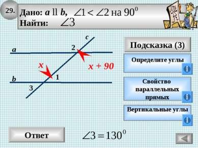 29. Ответ Подсказка (3) Определите углы 2 3 с а b 1 Свойство параллельных пря...