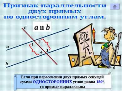 1 с Р 2 3 4 а b Если при пересечении двух прямых секущей сумма ОДНОСТОРОННИХ ...