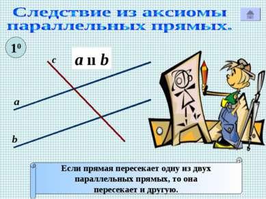 Если прямая пересекает одну из двух параллельных прямых, то она пересекает и ...