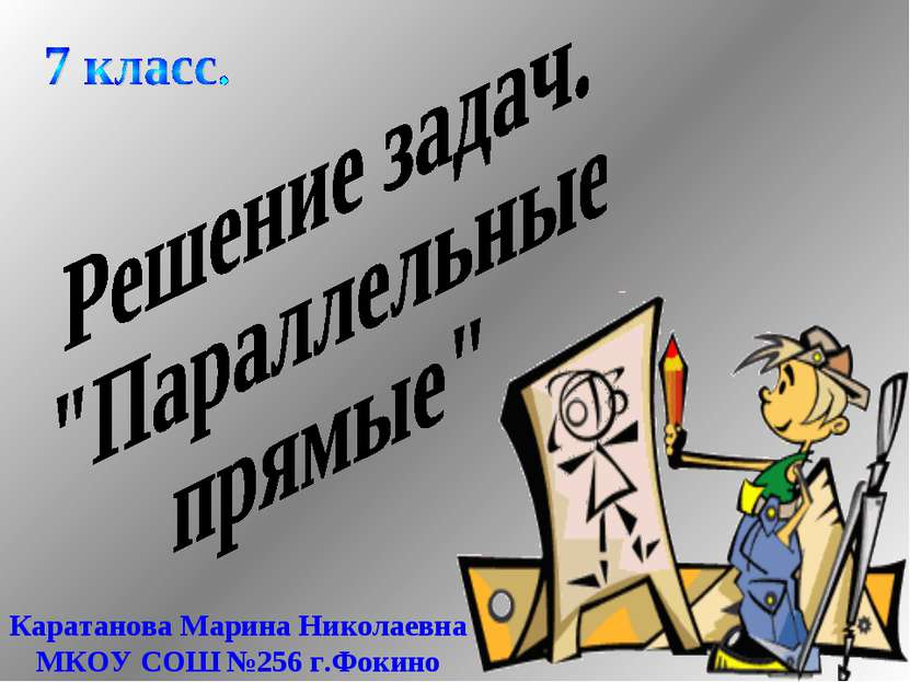Каратанова Марина Николаевна МКОУ СОШ №256 г.Фокино