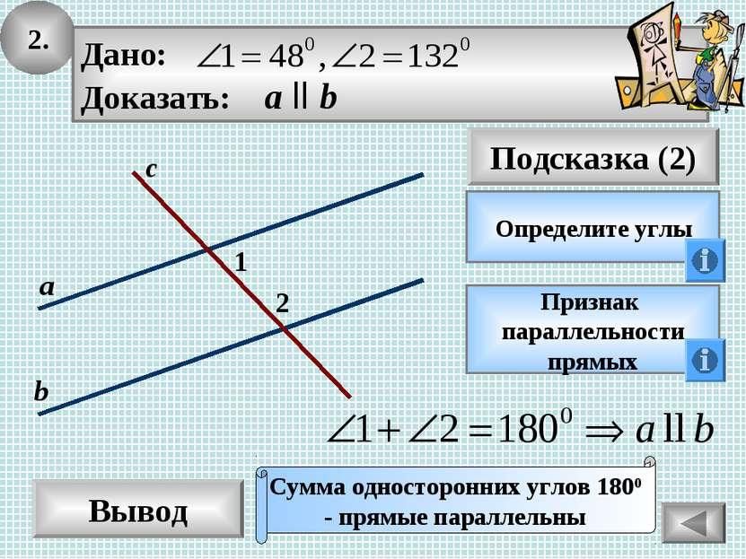 2. Вывод Подсказка (2) Определите углы Признак параллельности прямых Сумма од...