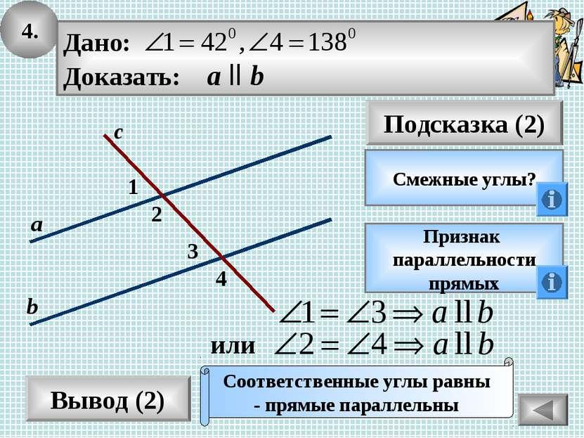 4. Вывод (2) Подсказка (2) Смежные углы? Признак параллельности прямых Соотве...