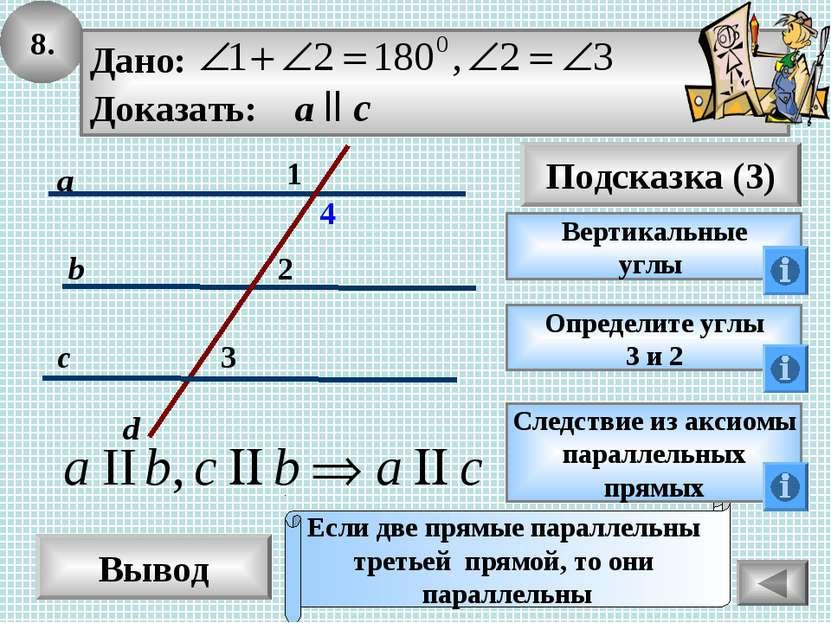 8. Вывод Подсказка (3) Вертикальные углы Если две прямые параллельны третьей ...