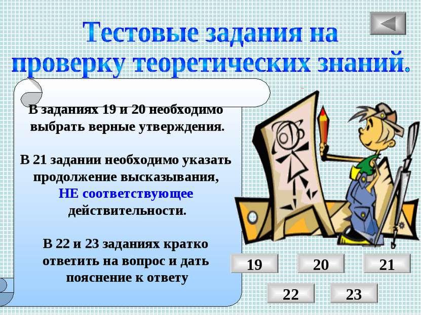 В заданиях 19 и 20 необходимо выбрать верные утверждения. В 21 задании необхо...