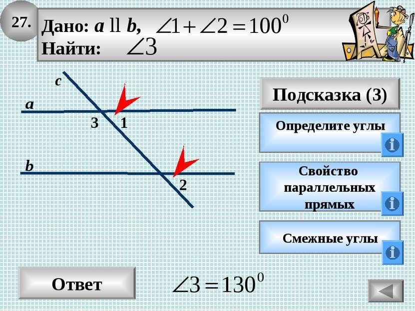 27. Ответ Подсказка (3) Определите углы 2 3 с а b 1 Свойство параллельных пря...