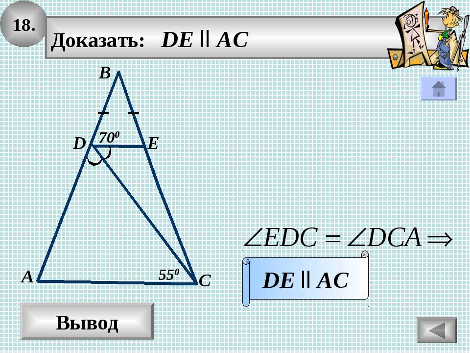 18. Вывод Доказать: DE ll AC DE ll AC В А С E D 550 700