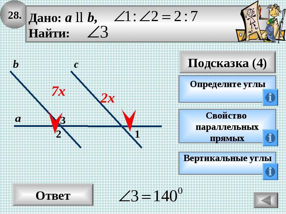 28. Ответ Подсказка (4) Определите углы 2 3 с а b 1 7х Свойство параллельных ...