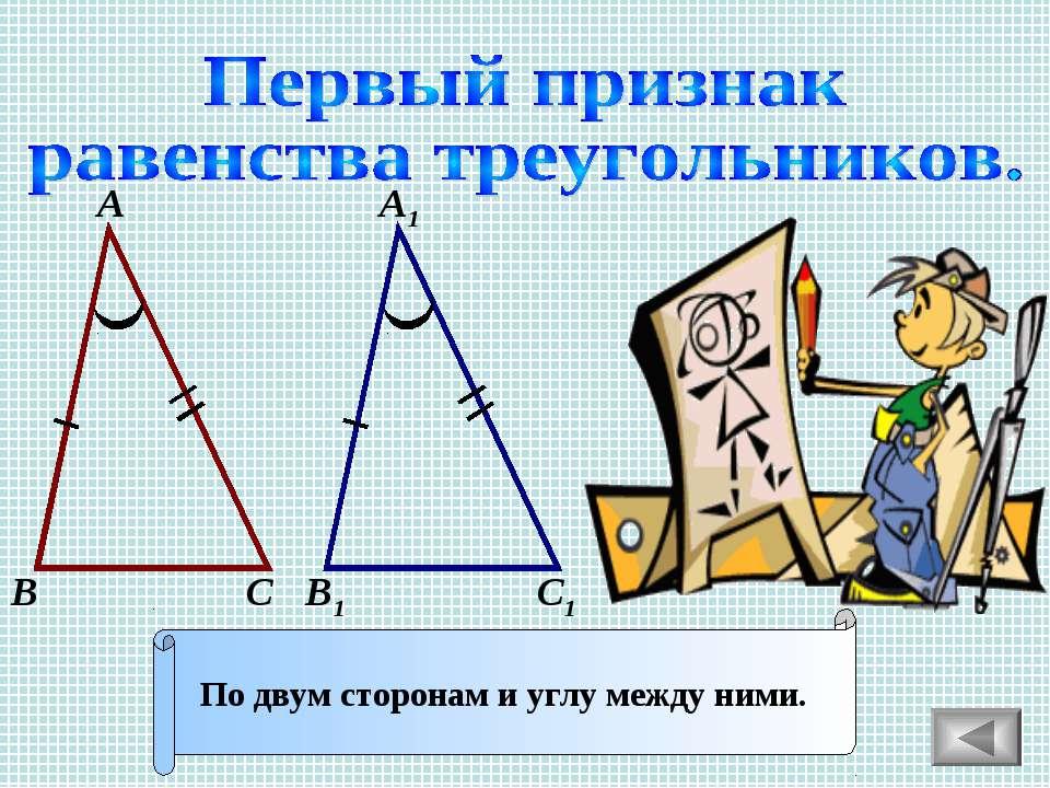 А А1 В В1 С С1 По двум сторонам и углу между ними.